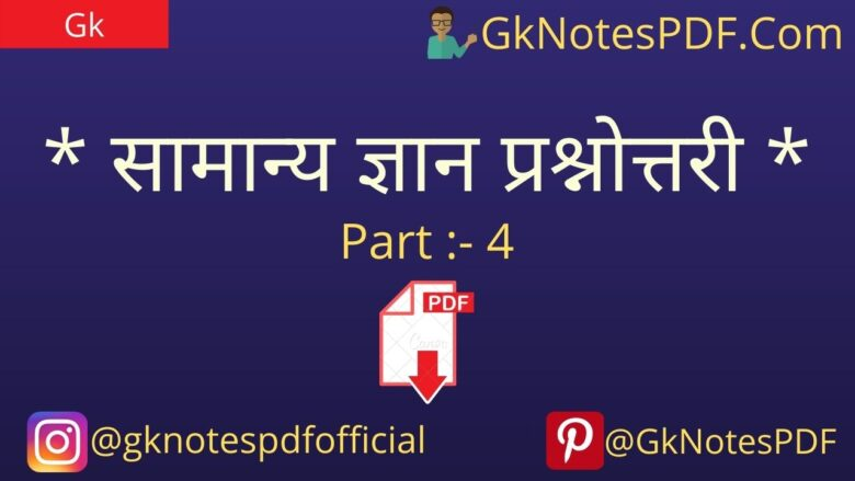 gk question answer in hindi 2020 pdf download