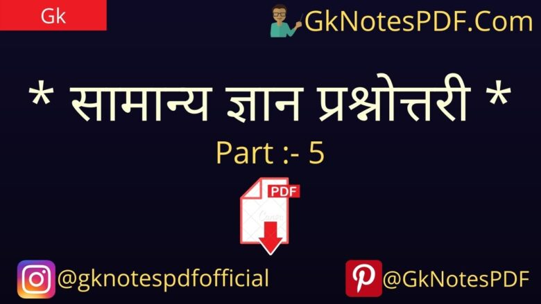 most important general knowledge questions in hindi