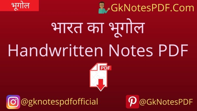 indian geography notes in hindi pdf free download