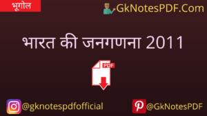 janganana 2011 in hindi pdf download
