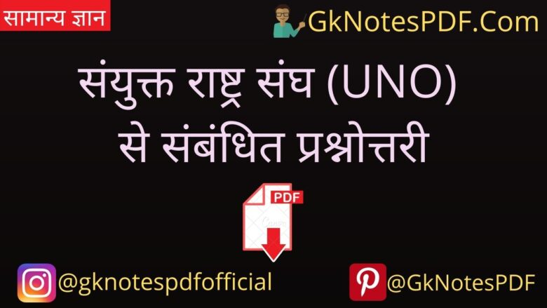UNO questionsand answerspdf in Hindi
