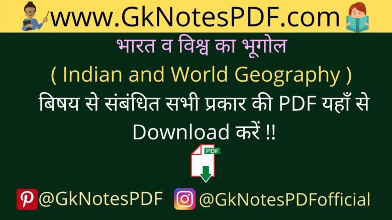 Geography Notes PDF Free Download in Hindi
