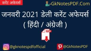 January 2021 Daily Current Affairs PDF in Hindi and English