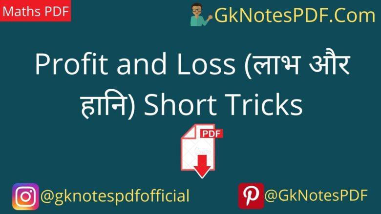 Profit And Loss Short Tricks Notes PDF