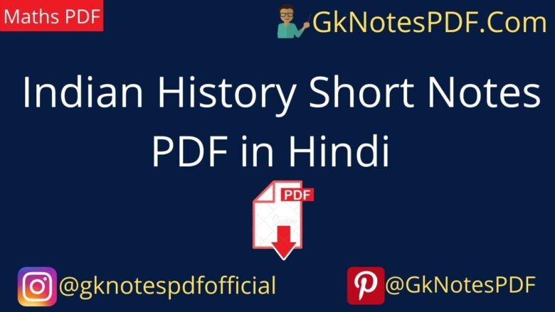 Indian History Short Notes PDF in Hindi