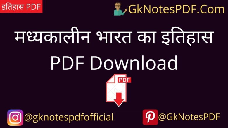 madhyakalin history handwritten notes pdf in hindi