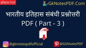 indian history questions and answers in hindi