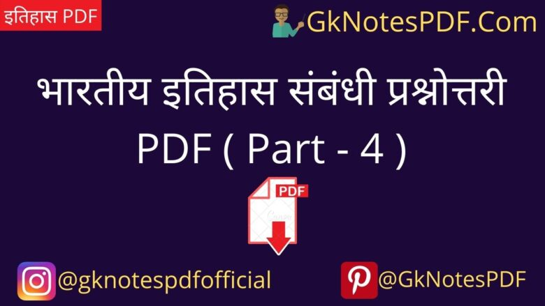 ssc cgl previous year history questions pdf in hindi