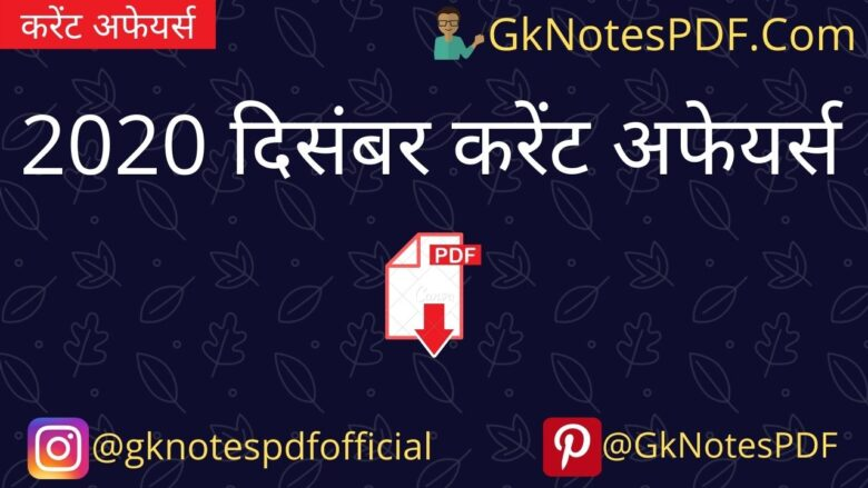 December 2020 Current Affairs PDF in Hindi