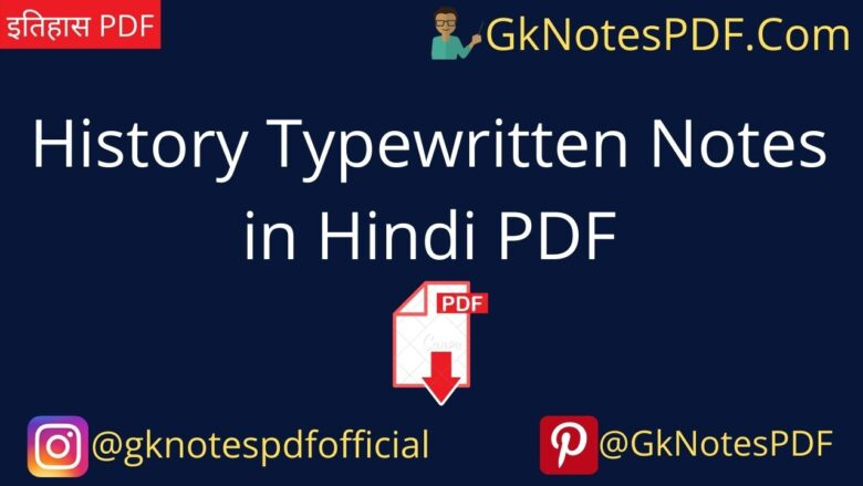 History Typewritten Notes in Hindi PDF