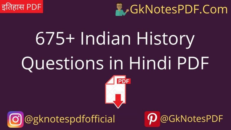675+ Indian History Questions in Hindi