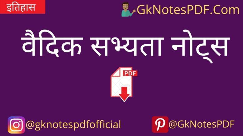 Vaidik Sabhyata handwritten notesinhindi pdf