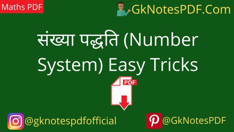 Maths Number System Handwritten Notes PDF in Hindi