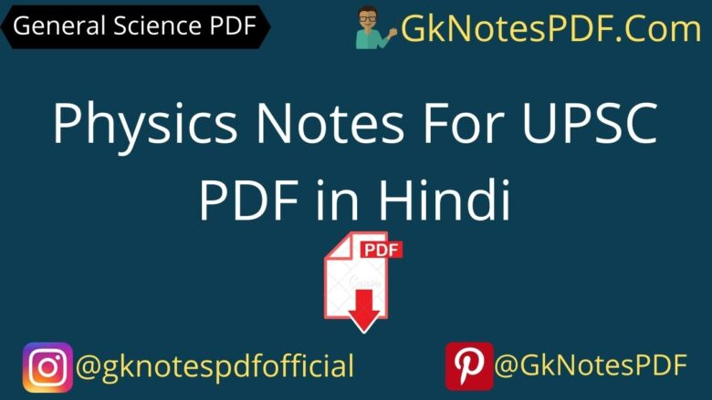 Physics Notes For UPSC PDF in Hindi ,