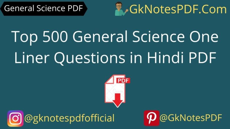 Top 500 General Science One Liner Questions in Hindi