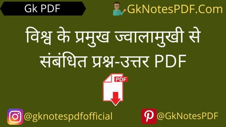 Volcanorelated importantquestion answer in hindi PDF