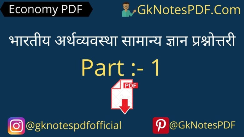 top indian economy gk objective question in hindi pdf
