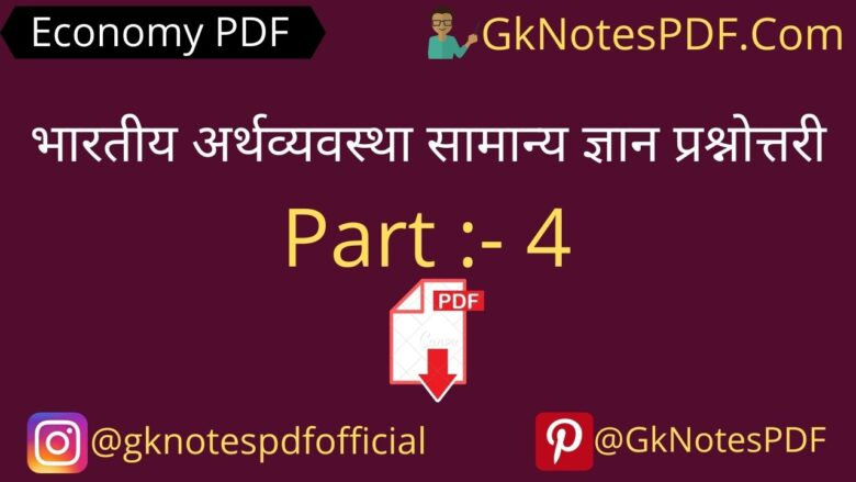 economics one liner question in hindi PDF Download