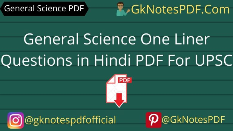 General Science One Liner Questions in Hindi PDF
