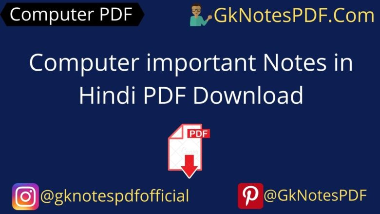 Computer important Notes in Hindi PDF Download ,
