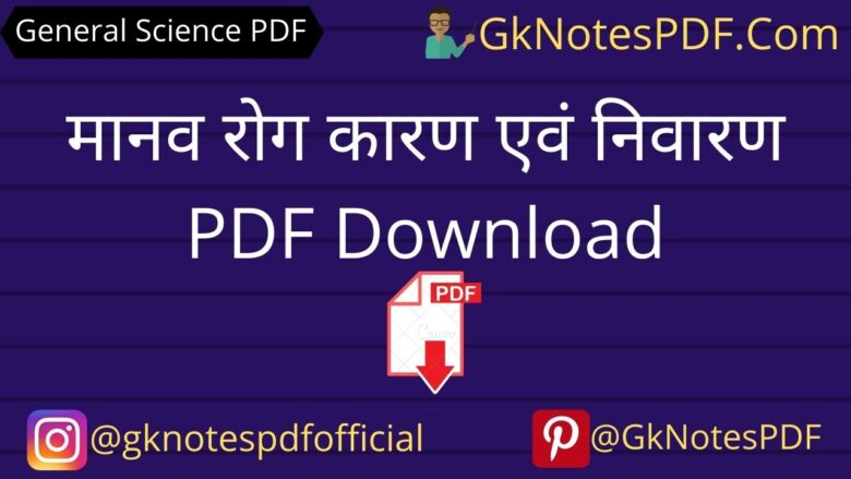 Human Diseases Handwritten Notes PDF
