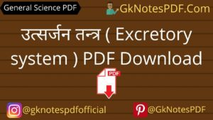 Utsarjan Tantra PDF Notes pdf in hindi