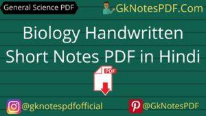 Biology Handwritten Short Notes PDF in Hindi