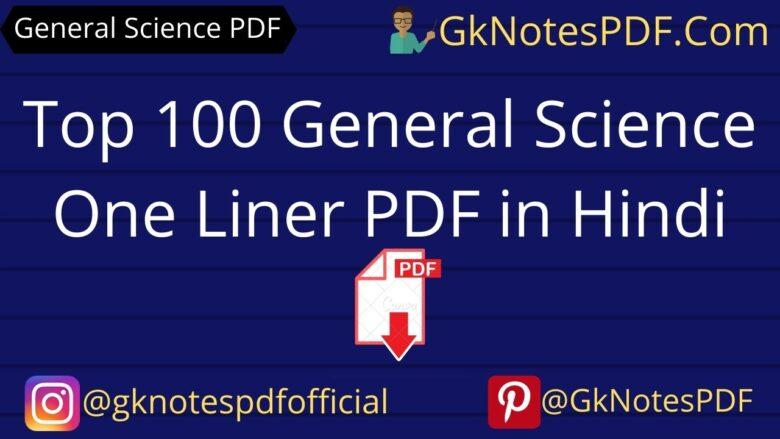 Top 100 General Science One Liner PDF in Hindi