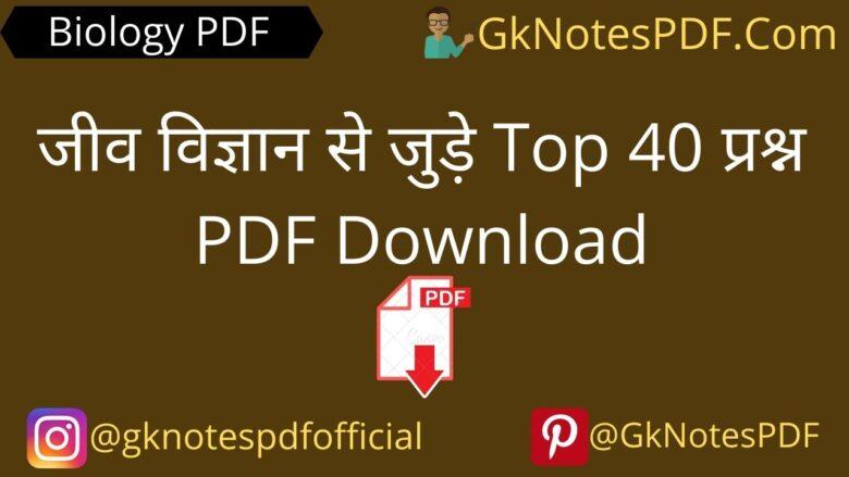 Jeev vigyan ke question answer PDF in Hindi