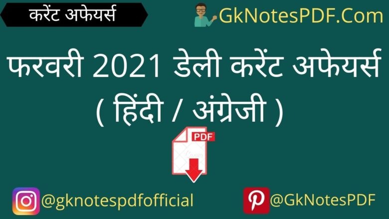 February 2021 Daily Current Affairs PDF in Hindi and English