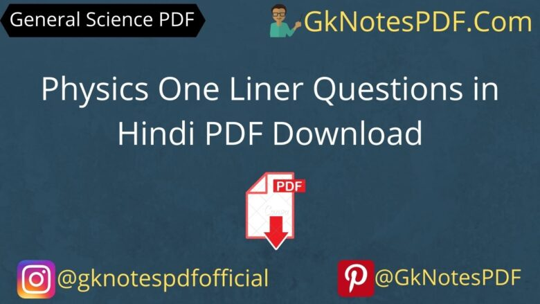 Physics One Liner Questions in Hindi PDF Download