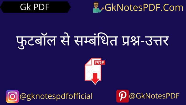 Football Gk questions and answers in Hindi PDF