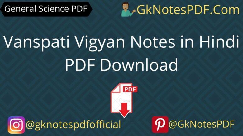 Vanspati Vigyan Notes in Hindi PDF Download