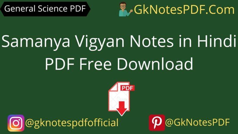 Samanya Vigyan Notes in Hindi PDF Free Download