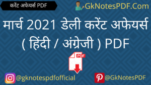 March 2021 Daily Current Affairs PDF in Hindi and English