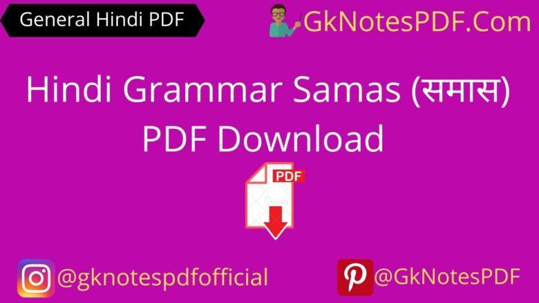 Hindi Grammar Samas PDF Free Download