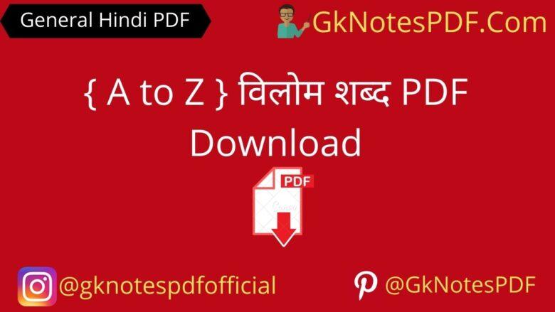 Hindi Grammar Vilom Shabd PDF Download