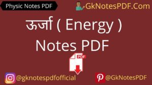 Energy ( Urja ) Notes in Hindi PDF Download