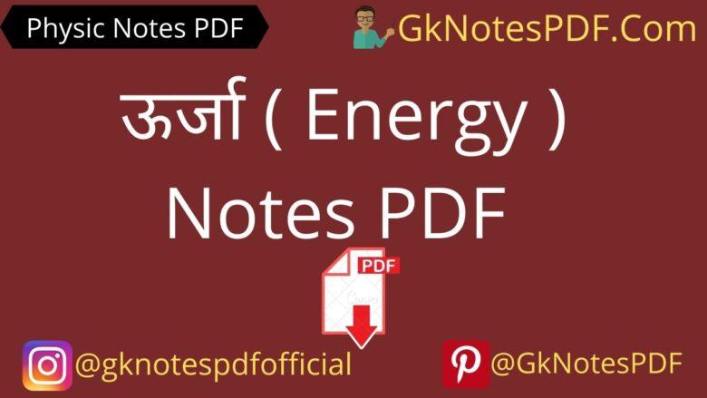 Energy ( Urja ) Notes in Hindi PDF Download
