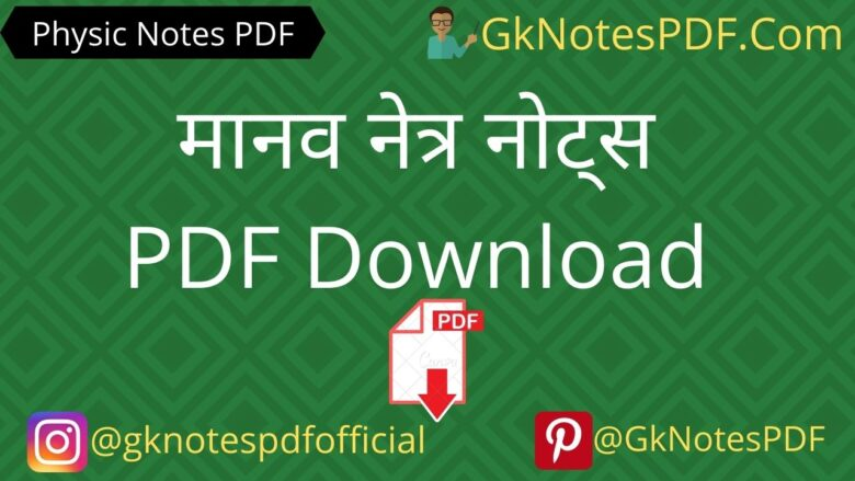 Human Eye and Colorful World Notes in Hindi PDF