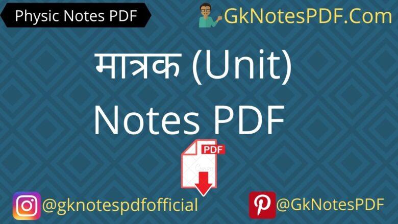Matrk ( Unit ) Notes in Hindi PDF Download