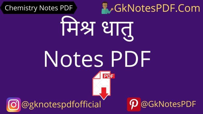 Mishra Dhatu notes in hindi pdf
