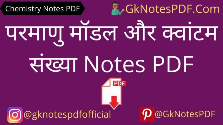Atomic model of quantum number notes in hindi pdf