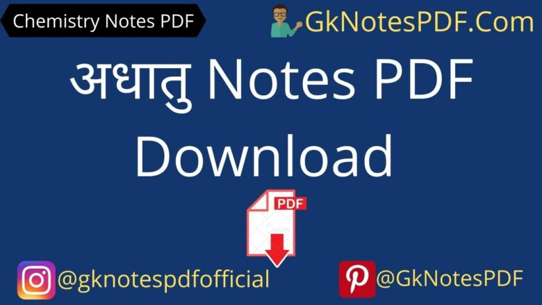 non metal notes in hindi pdf