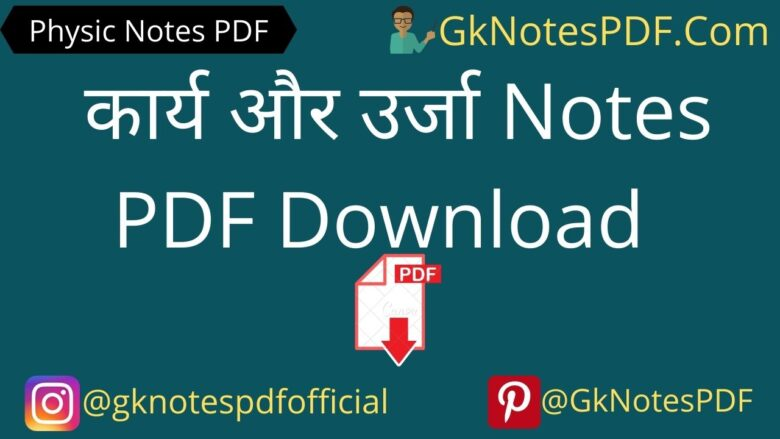 Work And Energy Notes in Hindi PDF Download