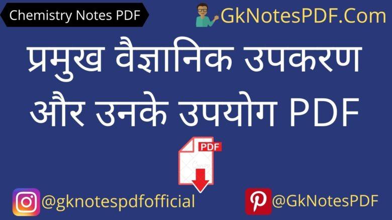 Pramukh vaigyanik upkaran or uska upyog pdf