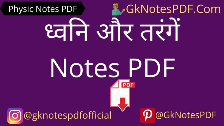 Sound And Wave Notes in Hindi PDF Download