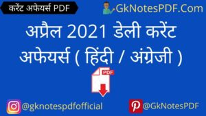 April 2021 Daily Current Affairs PDF in Hindi