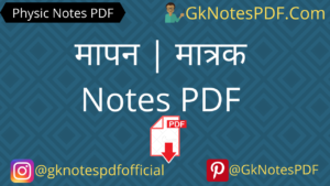 Mapan or Matrak Notes PDF Download