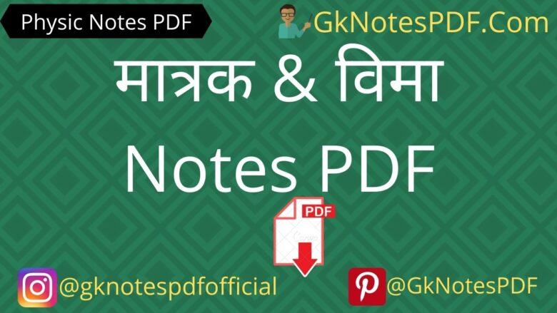 Matrak or Vima Notes in Hindi PDF Download